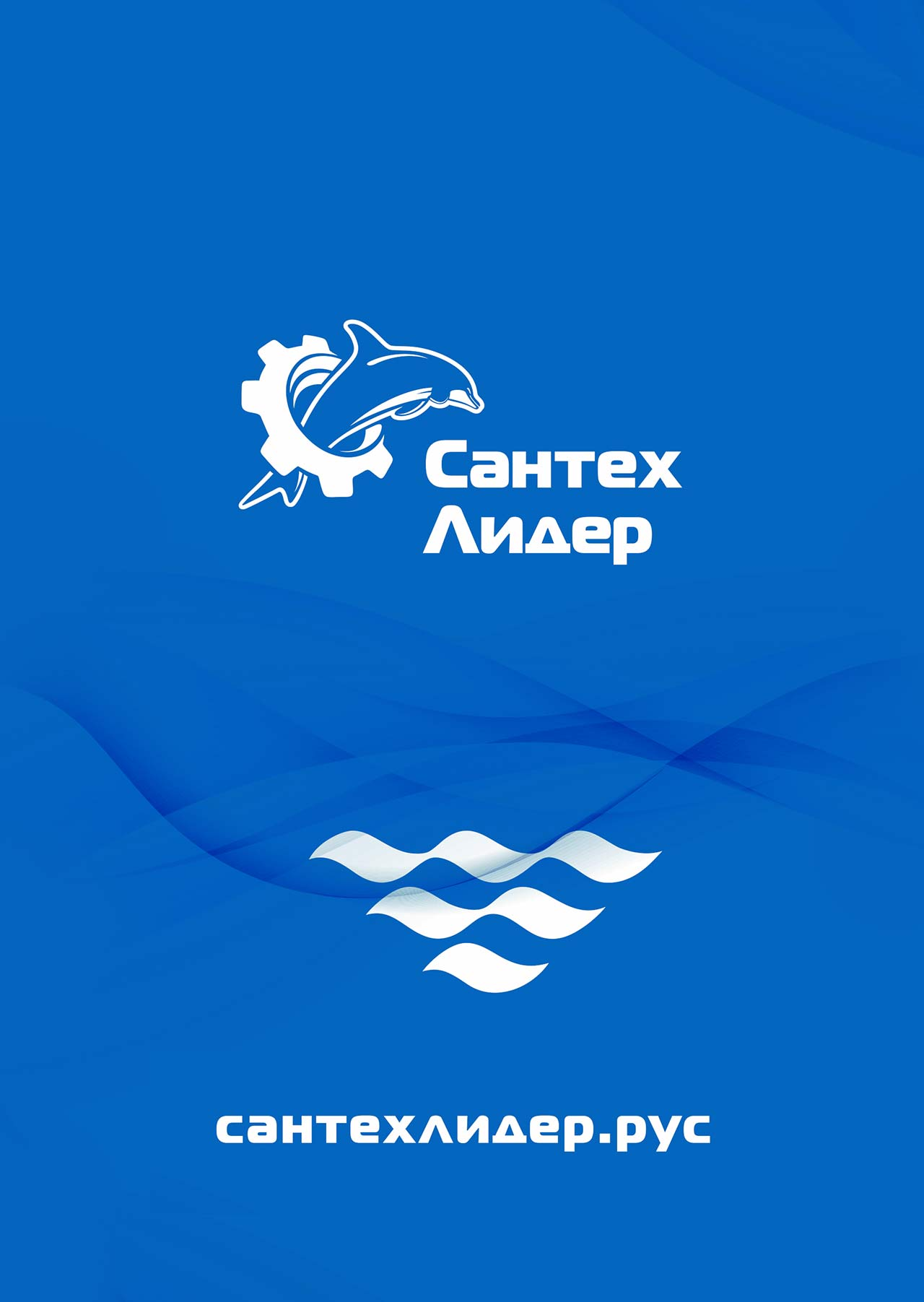 логотип сантехнического магазина