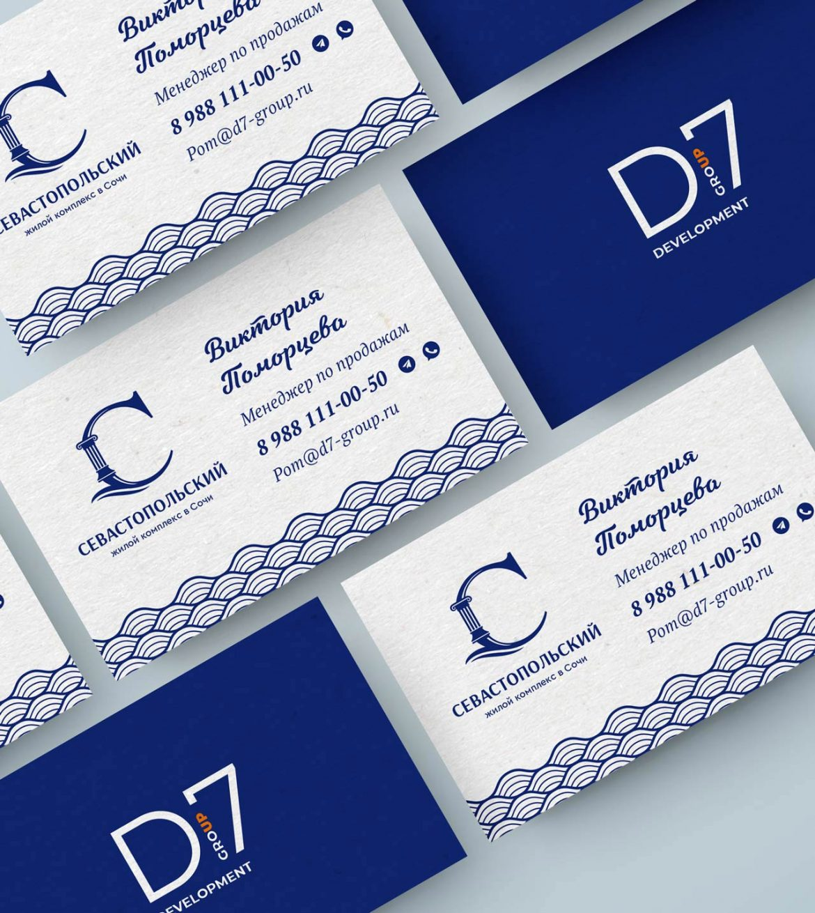 Дизайн визитки жк «Севастопольский»