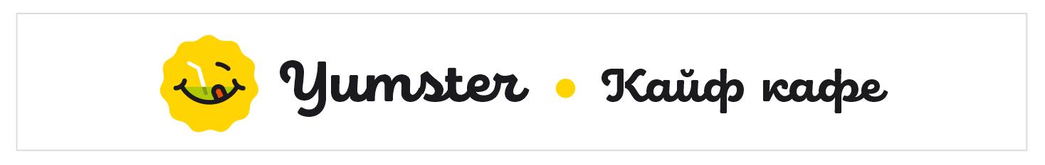 Создание логотипа кафе«Yumster»