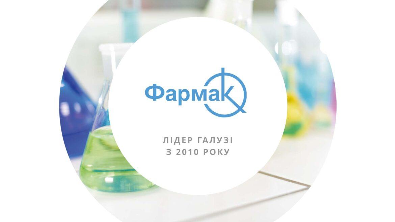 презентация фармацевтической компании farmak фармак