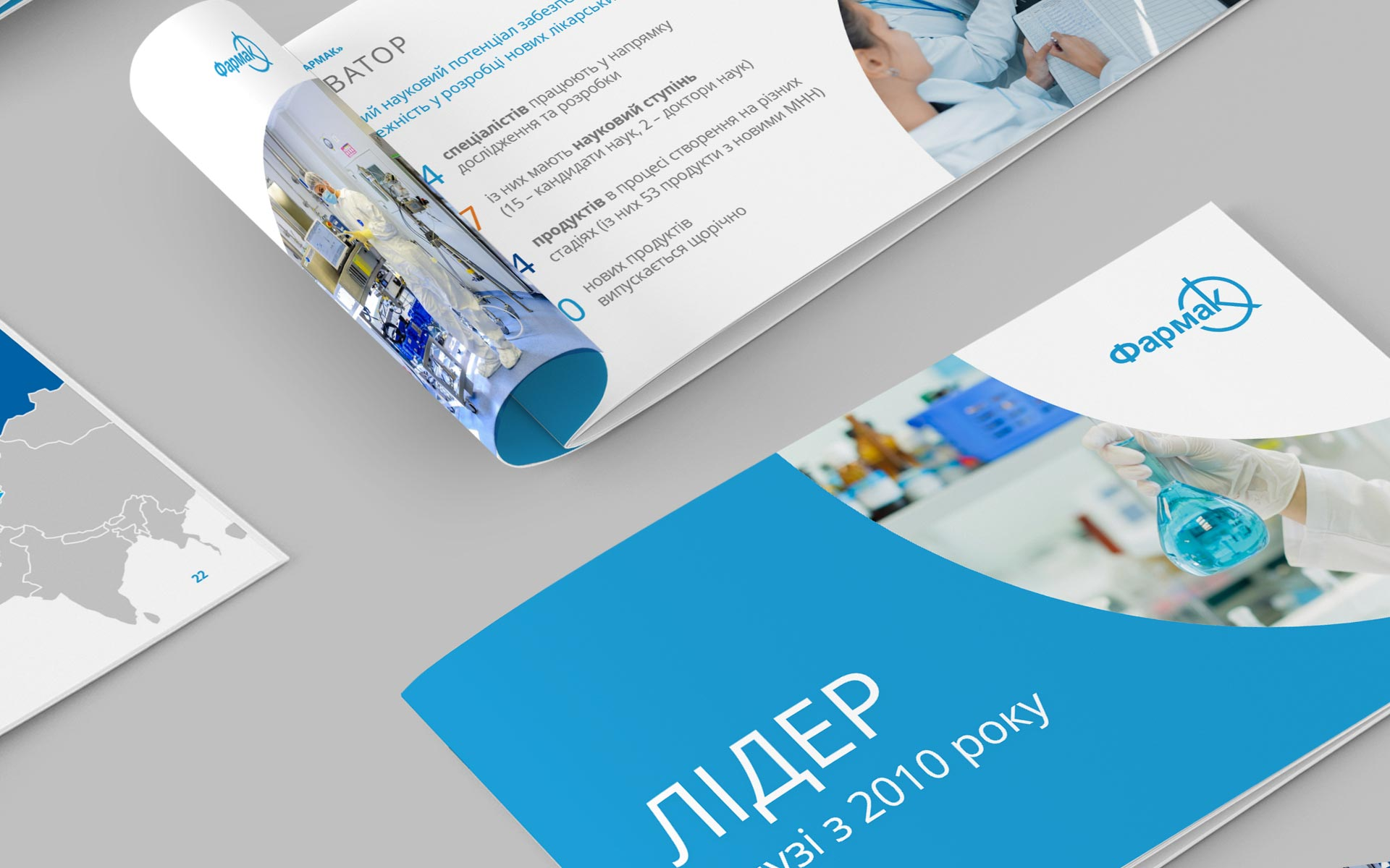 Фармак презентация фармацевтической компании