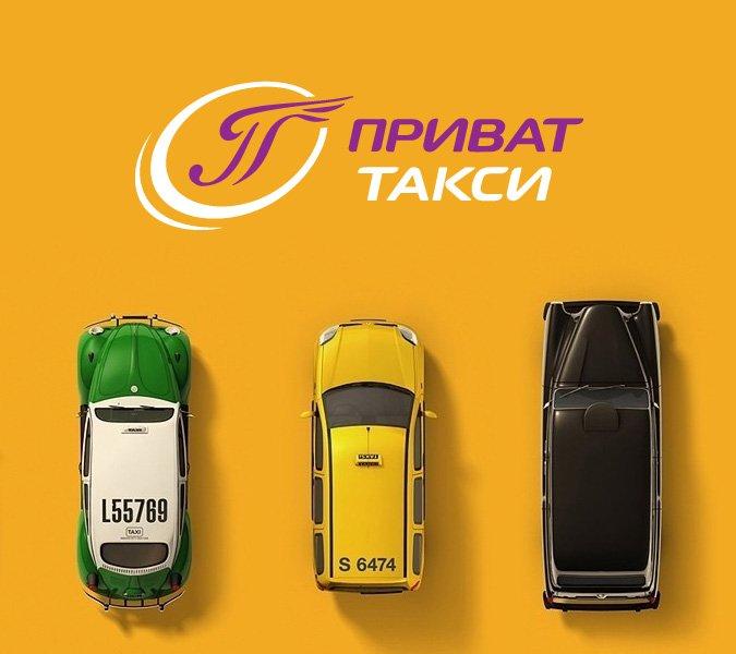 служба такси логотип