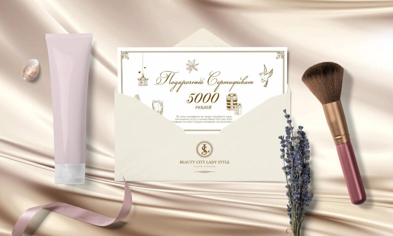 подарочный сертификат медицинского центра