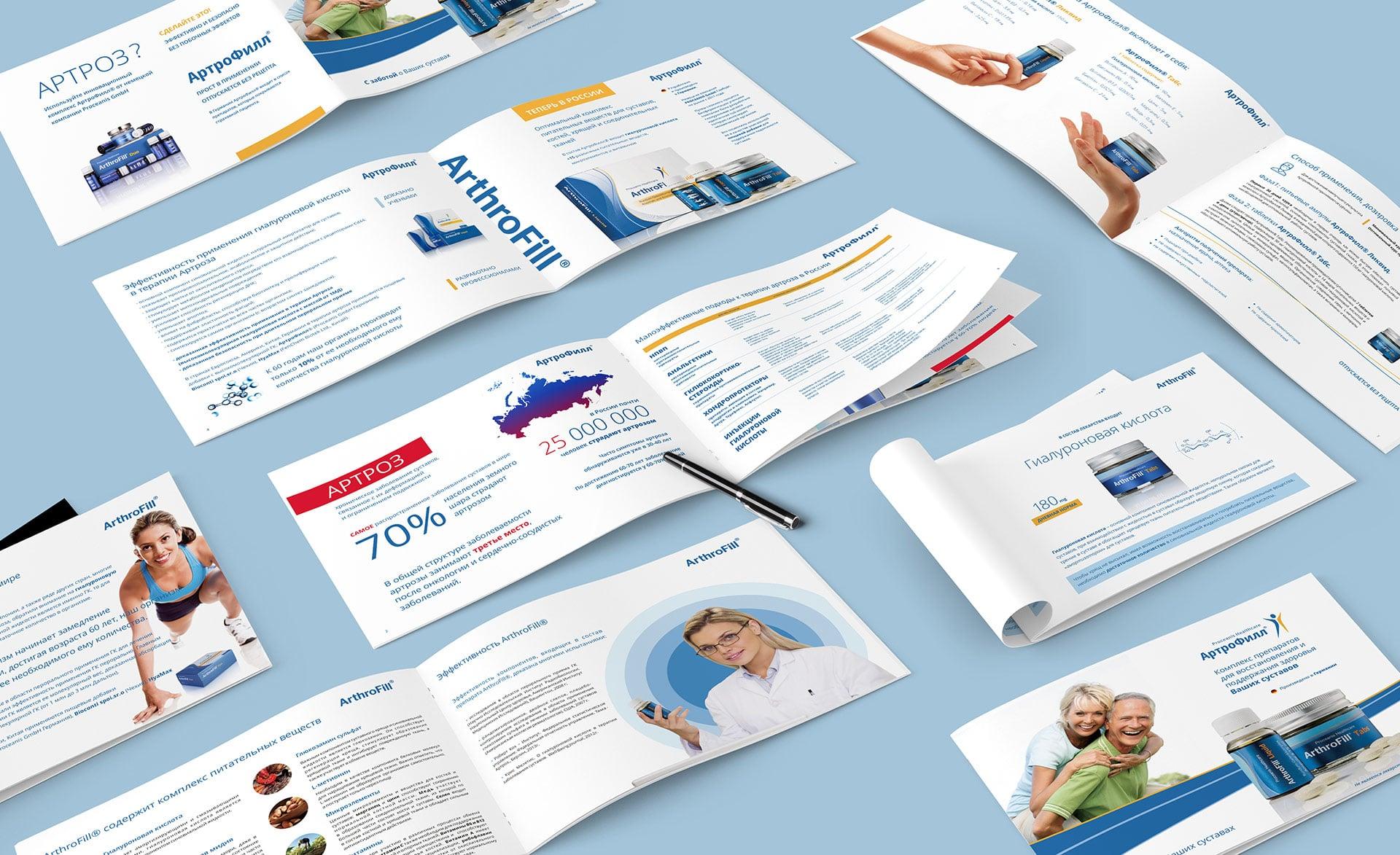 дизайн презентации для медицинского препарата