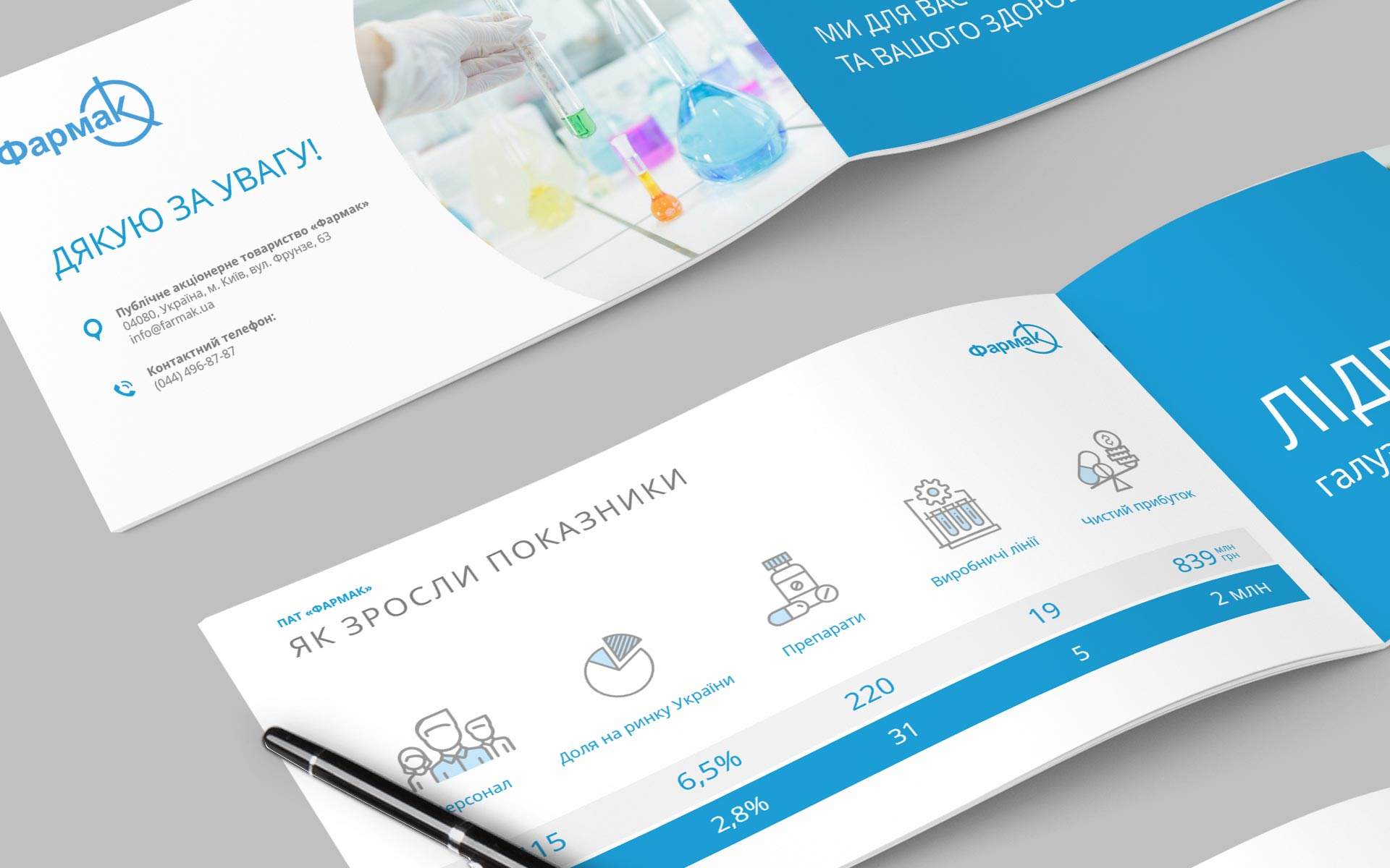 Разработка каталога фармацевстической компании АО «Фармак»