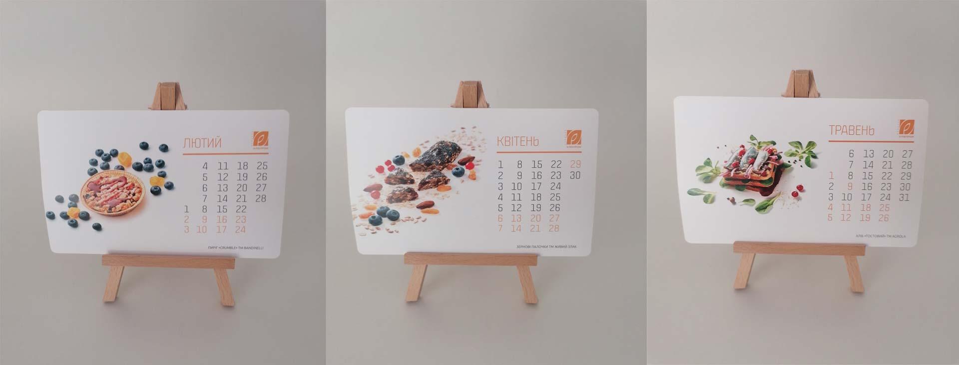 календари настольные 2021