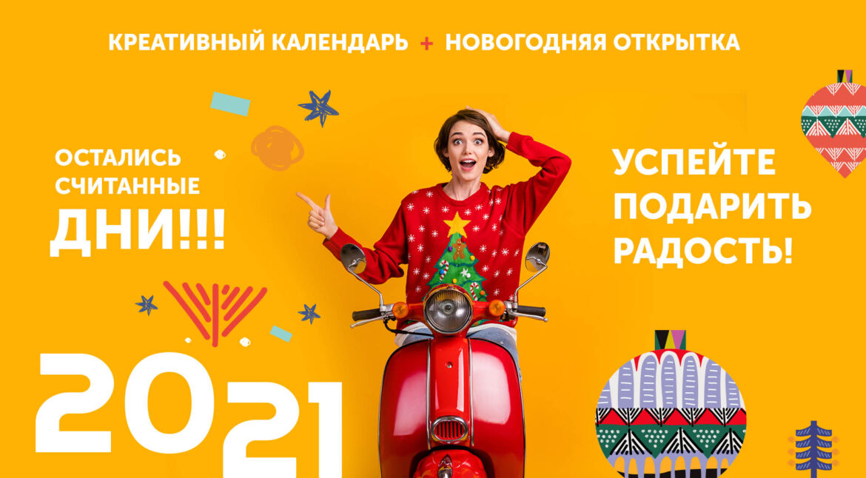 креативный оригинальный календарь 2021 год про короновирус