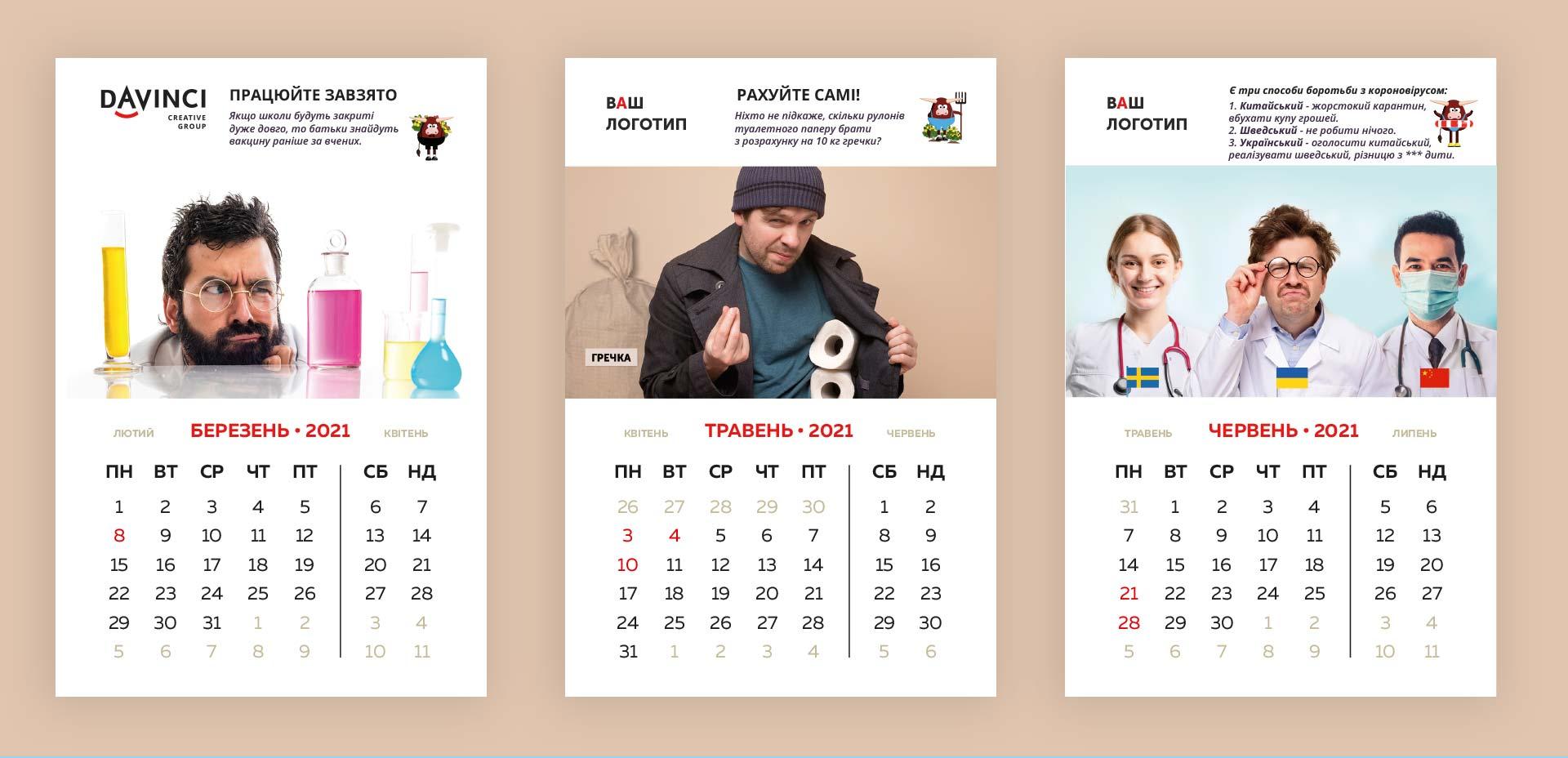 купить готовый календарь