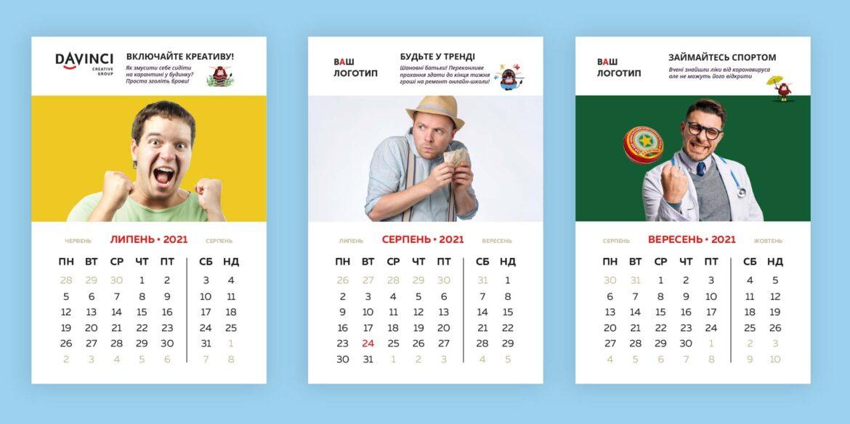 оригинальный календарь про 2021 короновирус