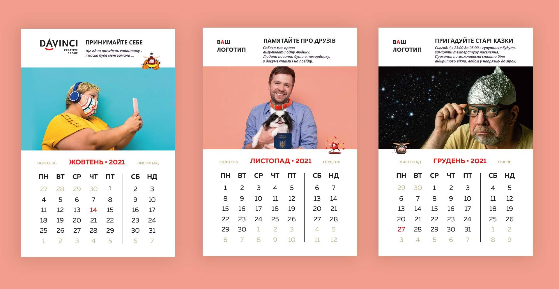 короновирус креативный календарь