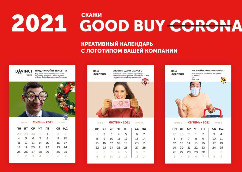 Календарь с готовым дизайном на 2021 год
