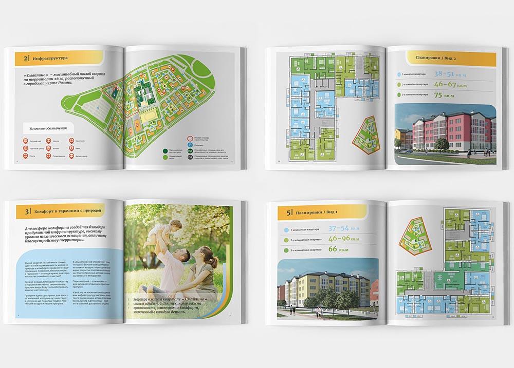 дизайн полиграфии жилищного комплекса