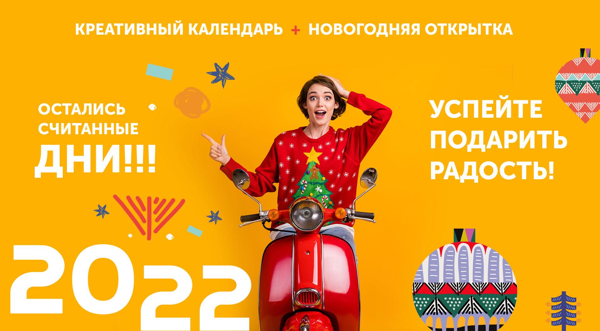 дизайн календаря 2022 год