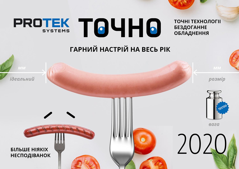 креативный календарь производство сосисок