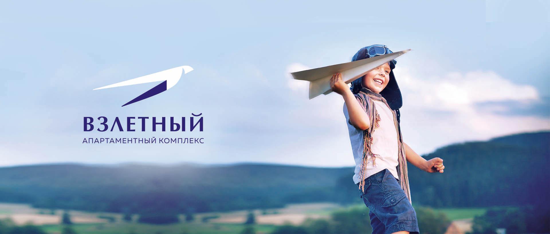 ЖК Взлетный, брендинг жилищного комплекса