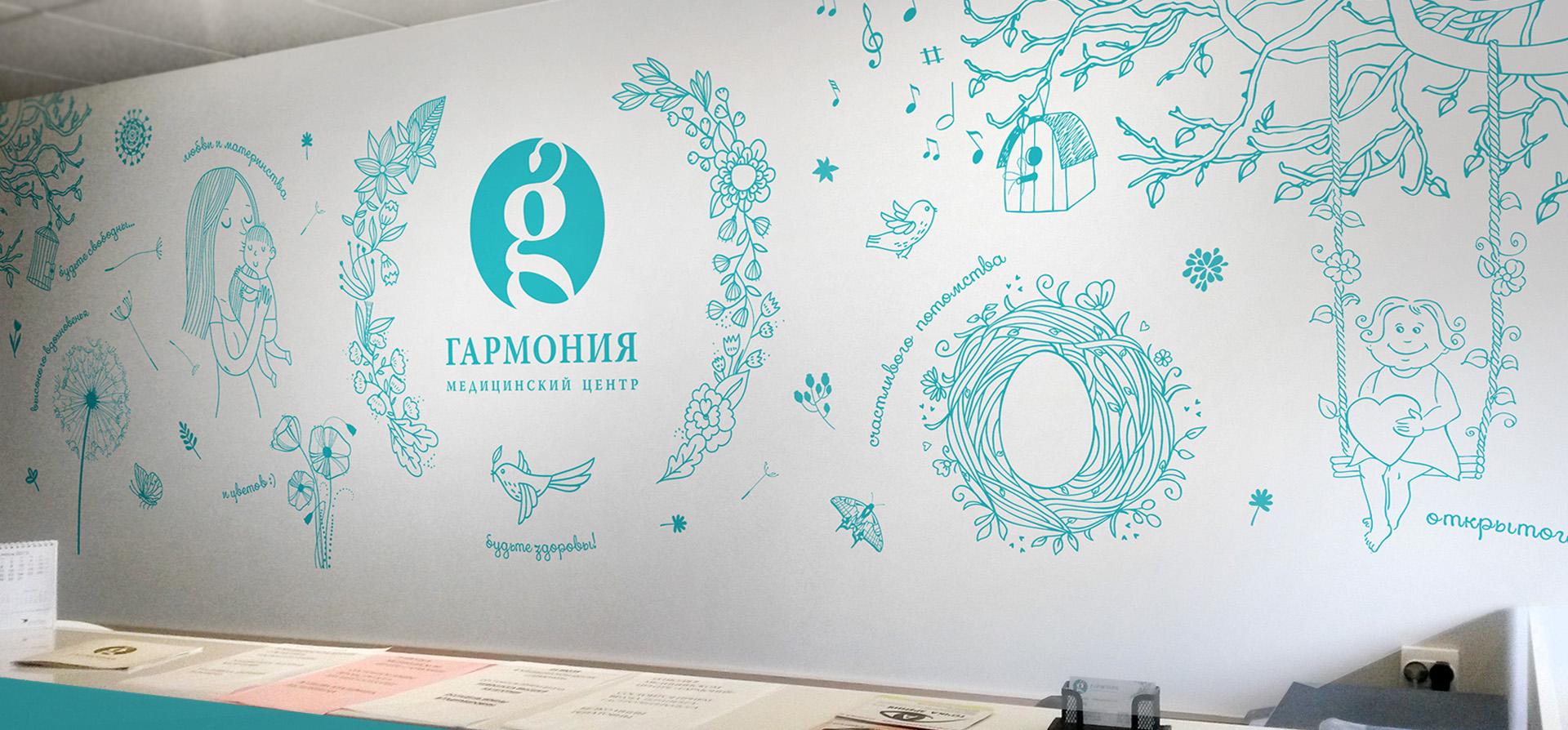 Разработка брендбука медицинского центра «Гармония», Беларусь