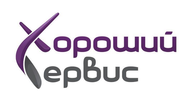 Редизайн торгового знака компьютерной компании Хороший Сервис