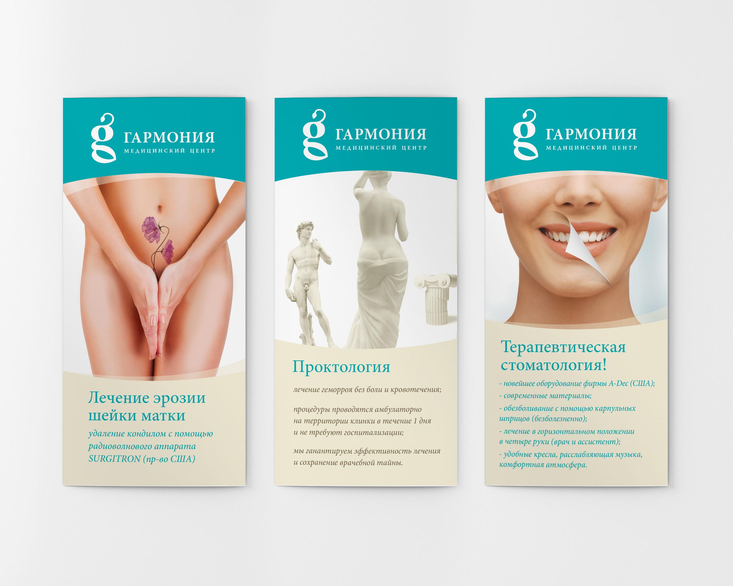 макет медицинской брошюры