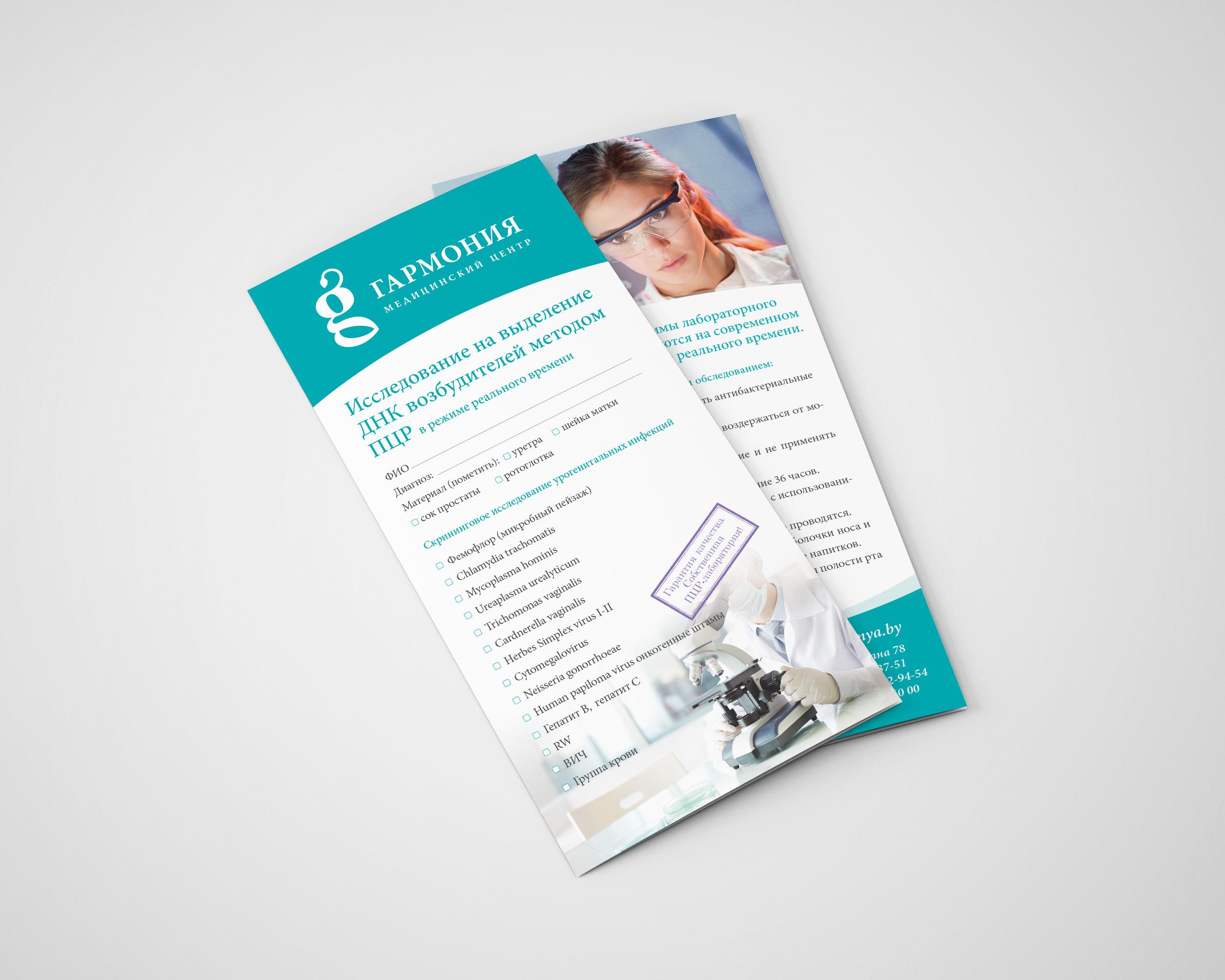 рекламная брошюра медицинская