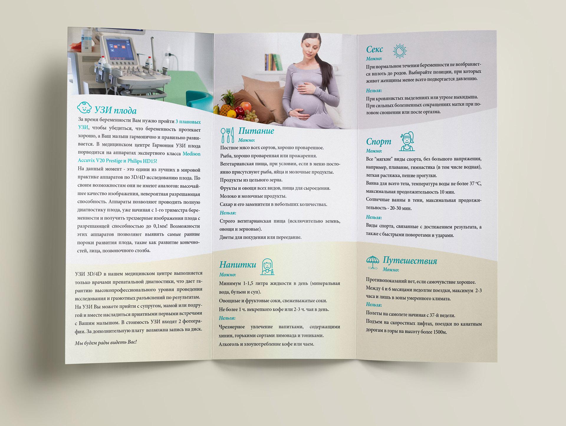 дизайн брошюры медицинской