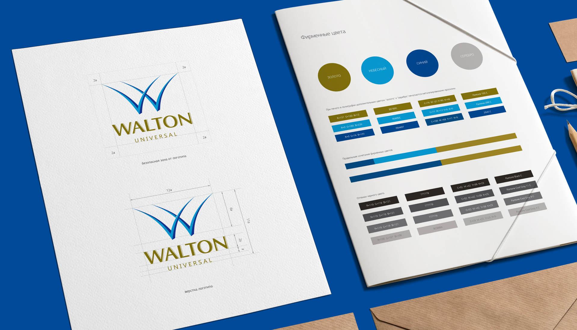 Брендбук финансовой компании «Walton Universal»