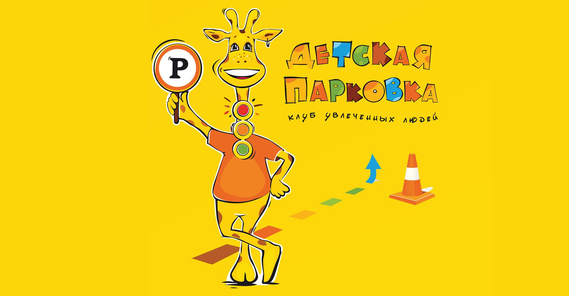 дизайн логотипа детского клуба