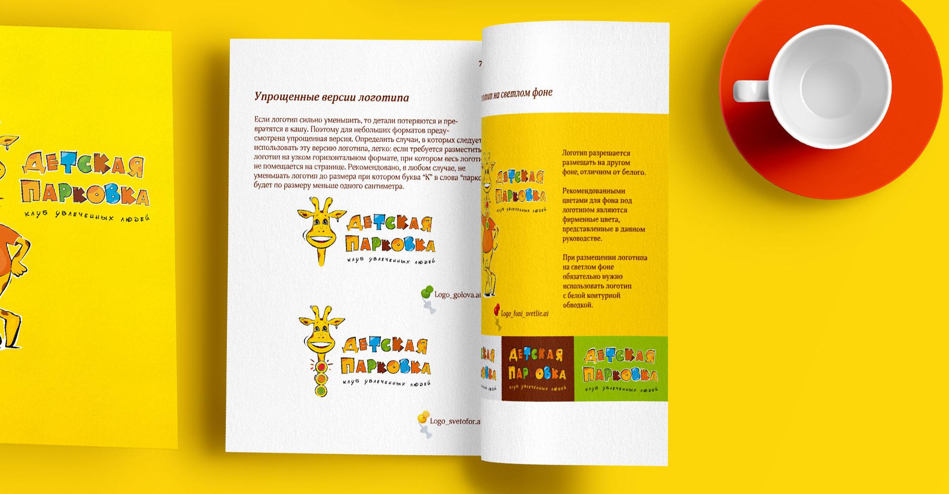 разработка брендбука детского клуба